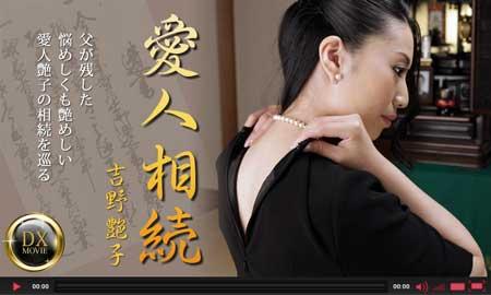 ヘイゾー動画で吉野艶子が遣い込まれた熟れたびらまんを捲り美スジを弄られると連続で昇天する